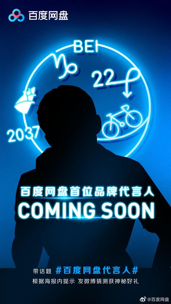 网盘搜索引擎百度网盘将官宣首位品牌代言人-奇享网