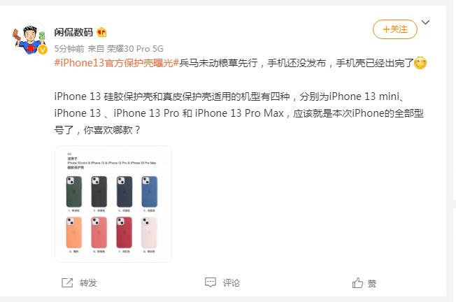 iPhone 13手机保护壳曝光