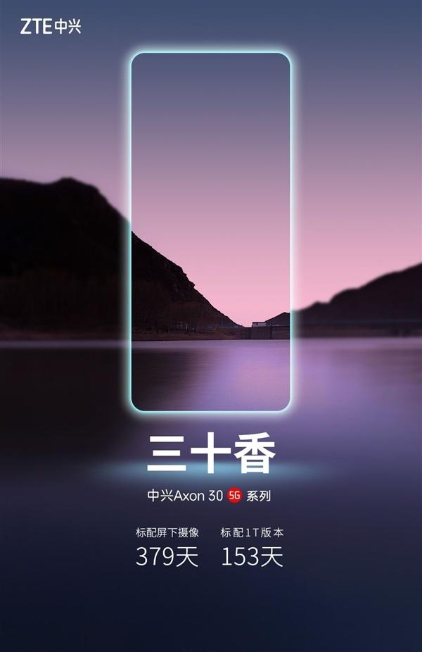 """中兴手机官方微博发声:""""三十香"""""""
