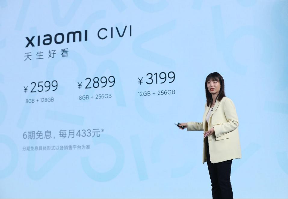 小米新品发布会 Civi系列2599起