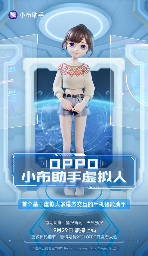 """OPPO小布助手将于9月29日正式上线""""虚拟人"""""""