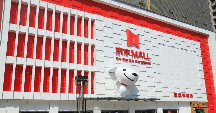 全国首家京东MALL将在西安开业