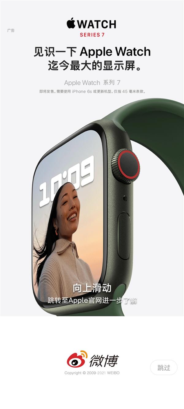 Apple Watch S7 全版本价格公布,10月15日正式发售2999元起