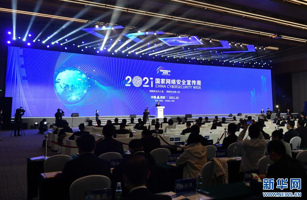 """网络空间不是""""法外之地"""" 2021年国家网络安全宣传周已于西安启动"""