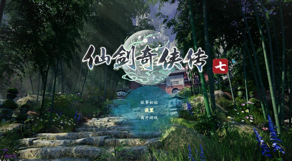 仙剑奇侠传七今日正式上市