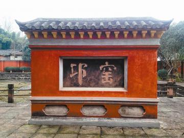 邛窑保护规划获首届考古资产保护金尊奖