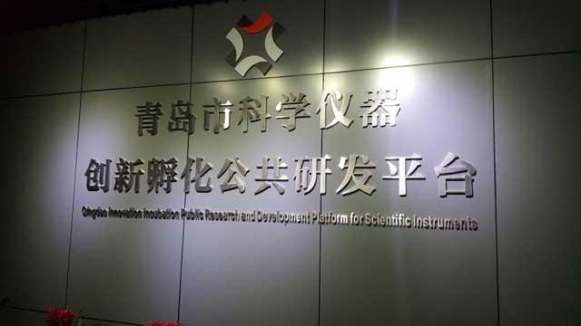 青岛高新区助力全市科学仪器产业发展